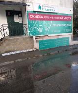 Клиника Надежда, фото №1